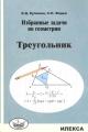 Избранные задачи по геометрии. Треугольник